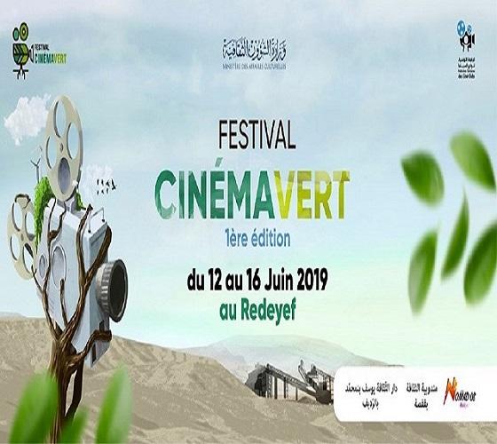 « Cinéma Vert » : La ville tunisienne de Redeyef accueille son Premier Festival du film dédié à l'écologie