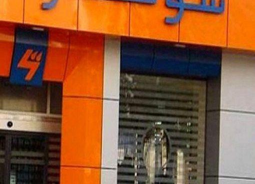 Alger: Inauguration d'agences commerciales fonctionnant à l'énergie solaire