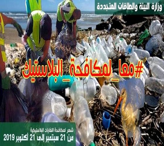 """وزيرة البيئة تشرف على إطلاق حملة النظافة """"معا لمكافحة النفايات البلاستيكية """""""