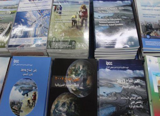 Les rapports publiés par le GIEC sur les changements climatiques disponibles à la Bibliothèque du CDER aux lecteurs Algériens