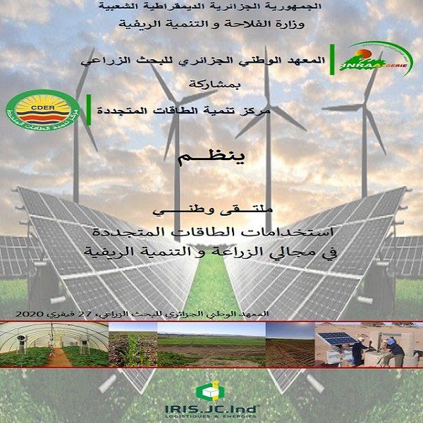 L'institut National de la Recherche Agronomique d'Algérie (INRAA) Organise en collaboration avec Le CDER : Séminaire national Sur les applications des énergies renouvelables dans les domaines de l'agriculture et du développement rural