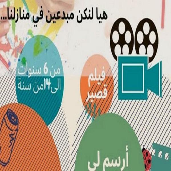 وزارة البيئة تعلن عن نتائج مسابقة الأطفال المبدعين خلال فترة الحجر الصحي