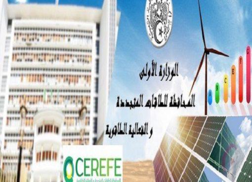 محافظة الطاقات المتجددة والنجاعة الطاقوية تنشر تقريرها السنوي الأول
