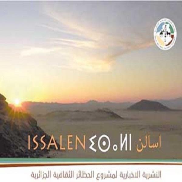 يصدرها مشروع الحظائر الثقافية الجزائرية «إسالن».. نشرية التراث البيئي والثقافي