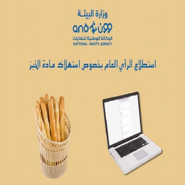 AND: un sondage sur la consommation du pain et la gestion des déchets