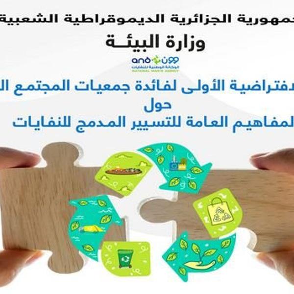 تسيير النفايات: ضرورة تعزيز العمل المشترك بين الهيئات الإدارية والمجتمع المدني