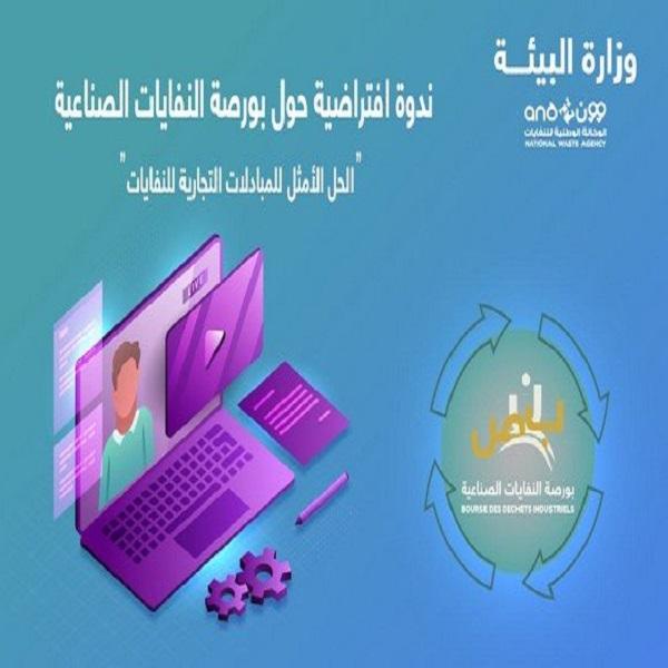 الطبعة الثانية للصالون الافتراضي الجزائري لتسيير النفايات من 05 إلى 07 يونيو المقبل